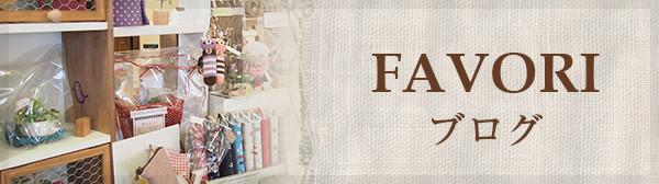 fabric-funブログ